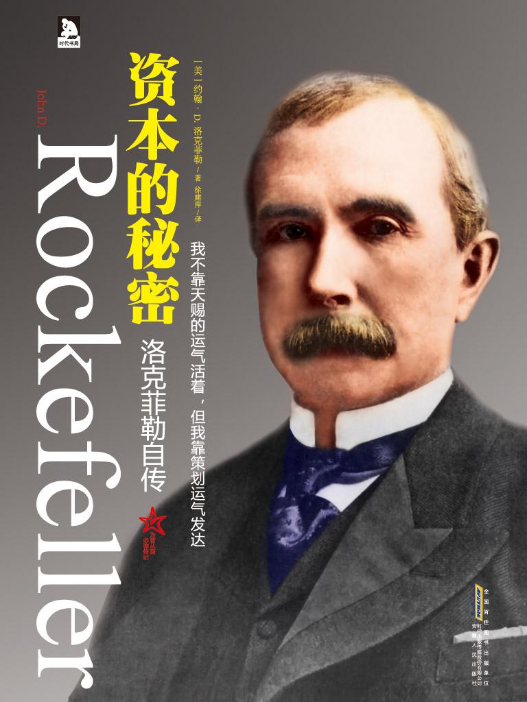 洛克菲勒自传:资本的秘密