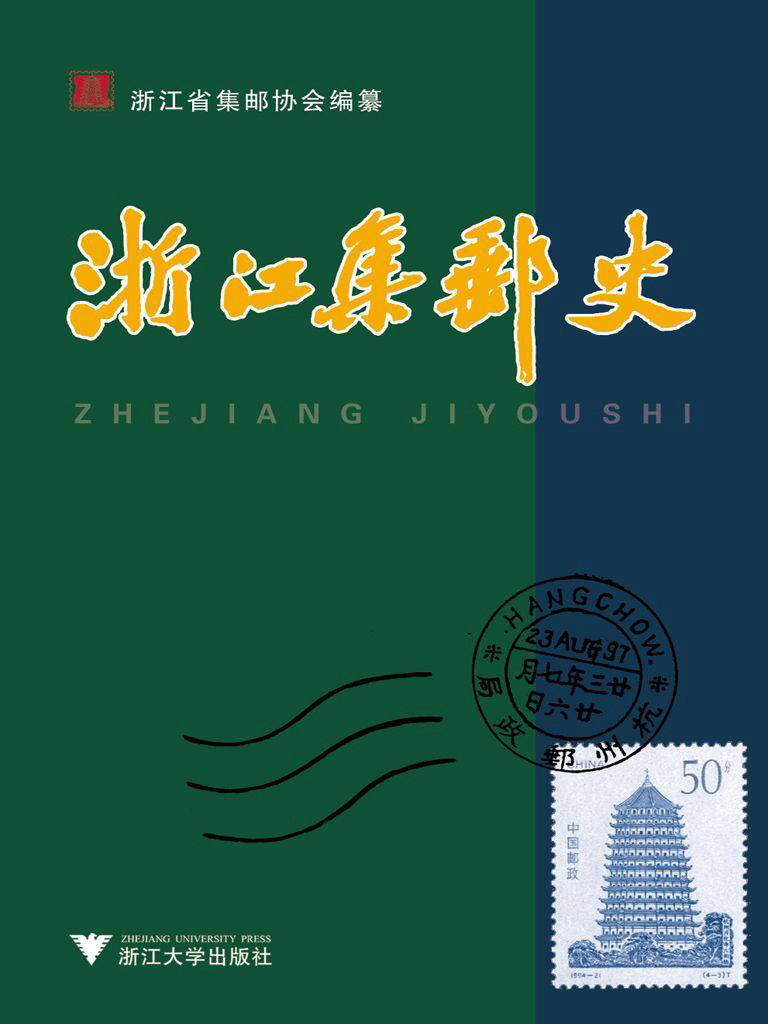 浙江集邮史