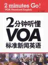 2分钟听懂VOA标准新闻英语
