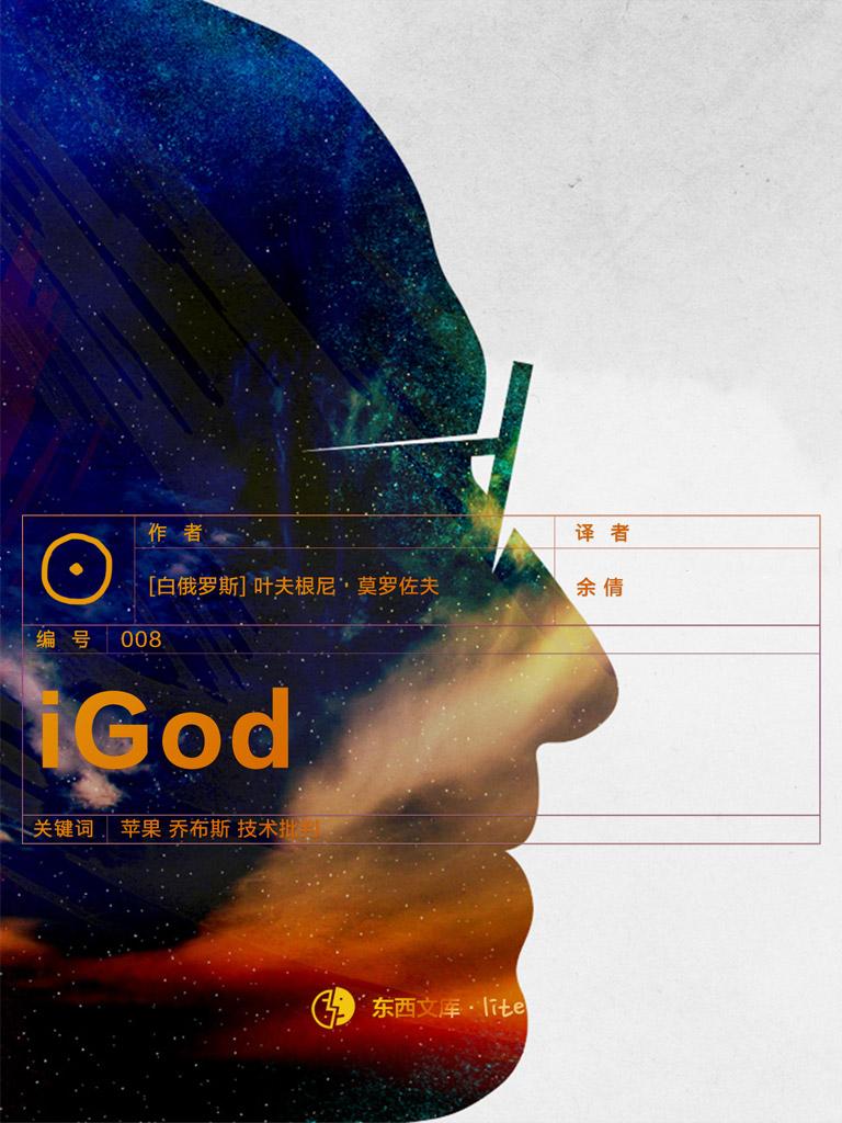 iGod(东西文库·Lite)