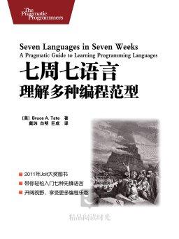 七周七语言