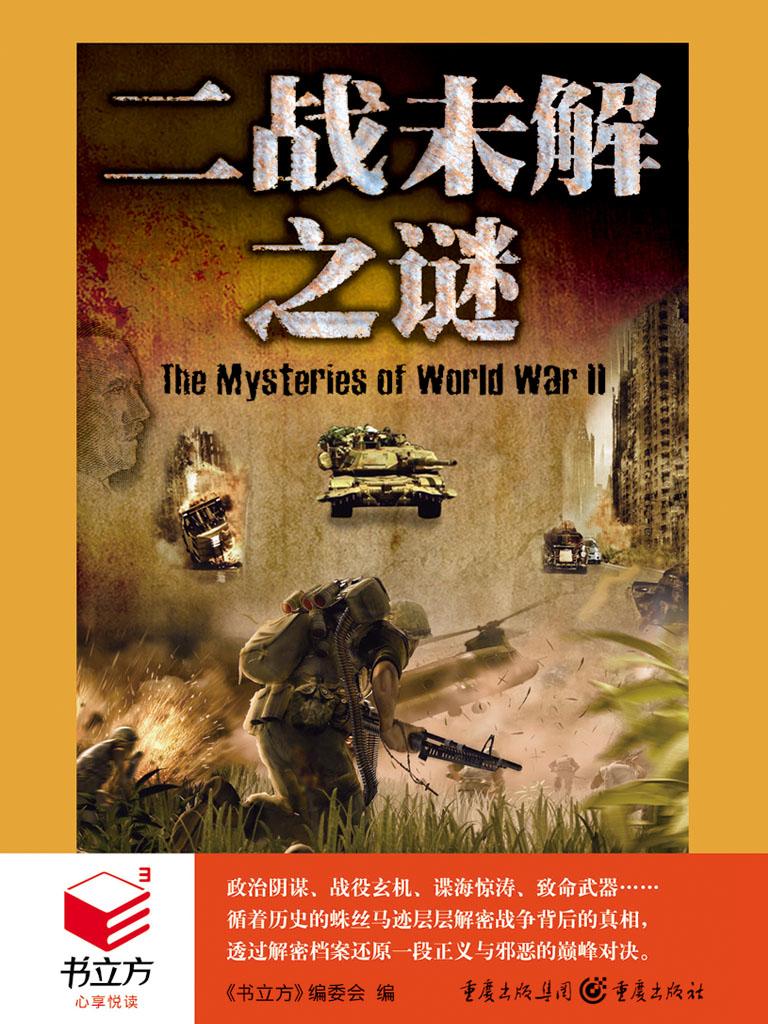二战未解之谜