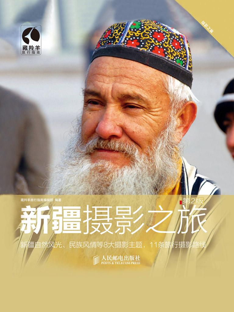 新疆摄影之旅