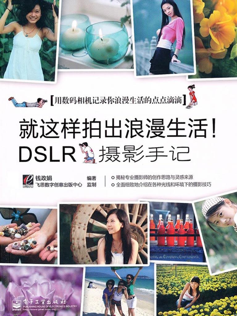 就这样拍出浪漫生活!DSLR摄影手记