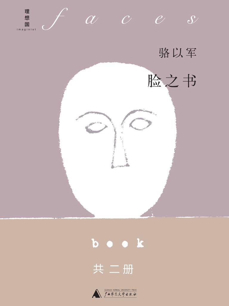 脸之书(共二册)