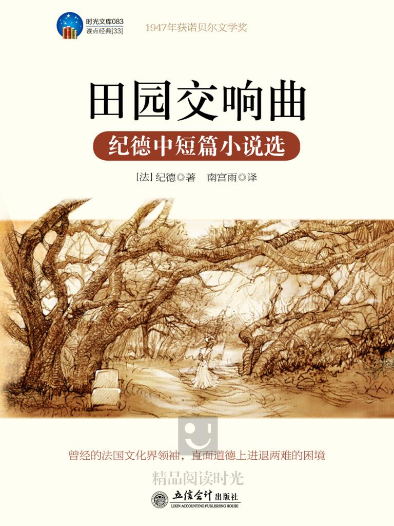 田园交响曲:纪德中短篇小说选