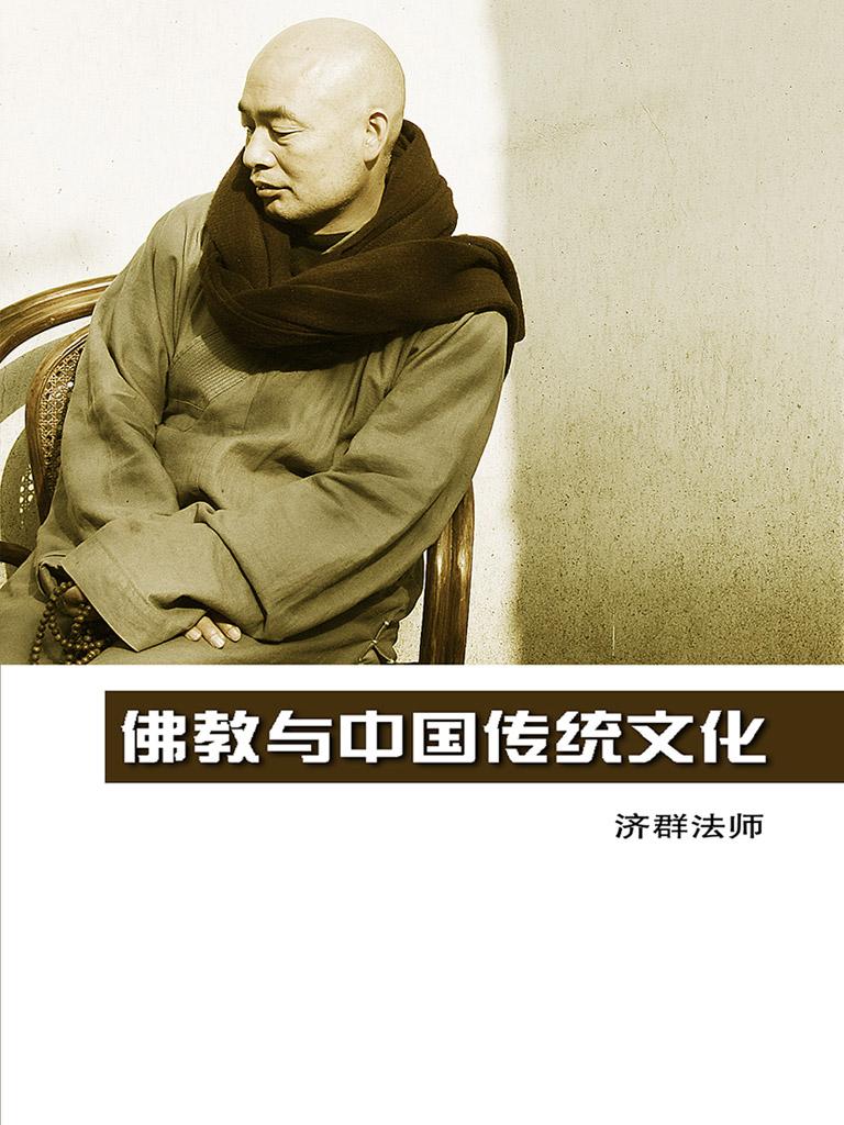 济群法师:佛教与中国传统文化