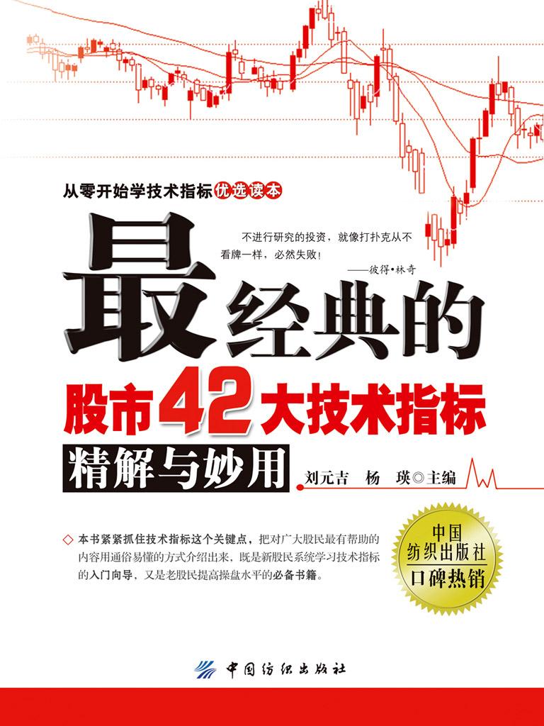 最经典的股市42大技术指标精解与妙用