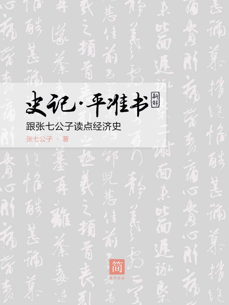 《史记・平准书》新解:跟张七公子读点经济史