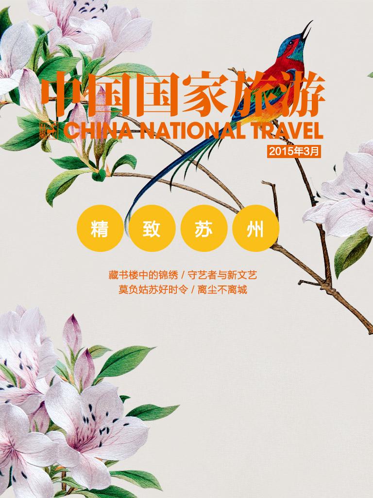 中国国家旅游(2015年3月)