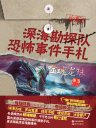 深海勘探队恐怖事件手札:噬魂龙珠