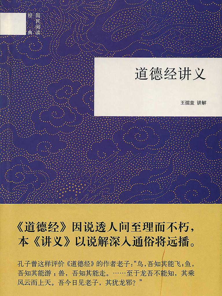 道德经讲义(中华书局典藏本)