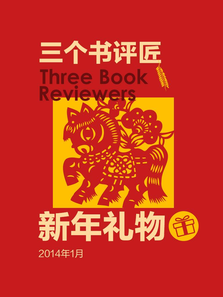 三个书评匠·新年礼物