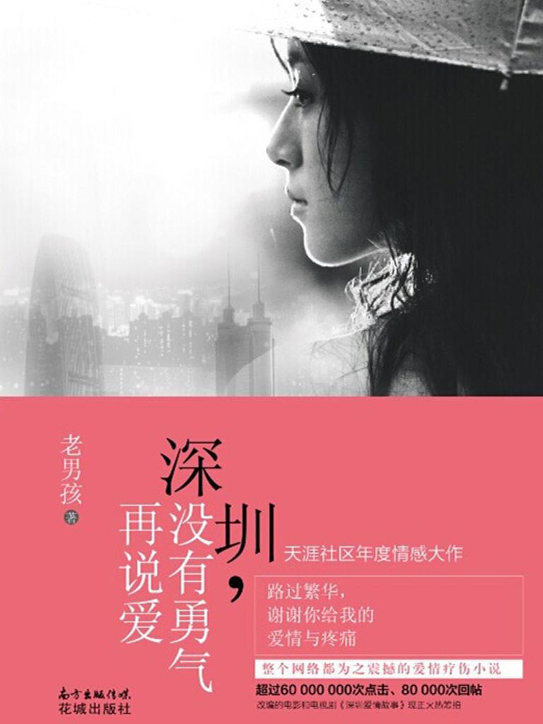 深圳,没有勇气再说爱