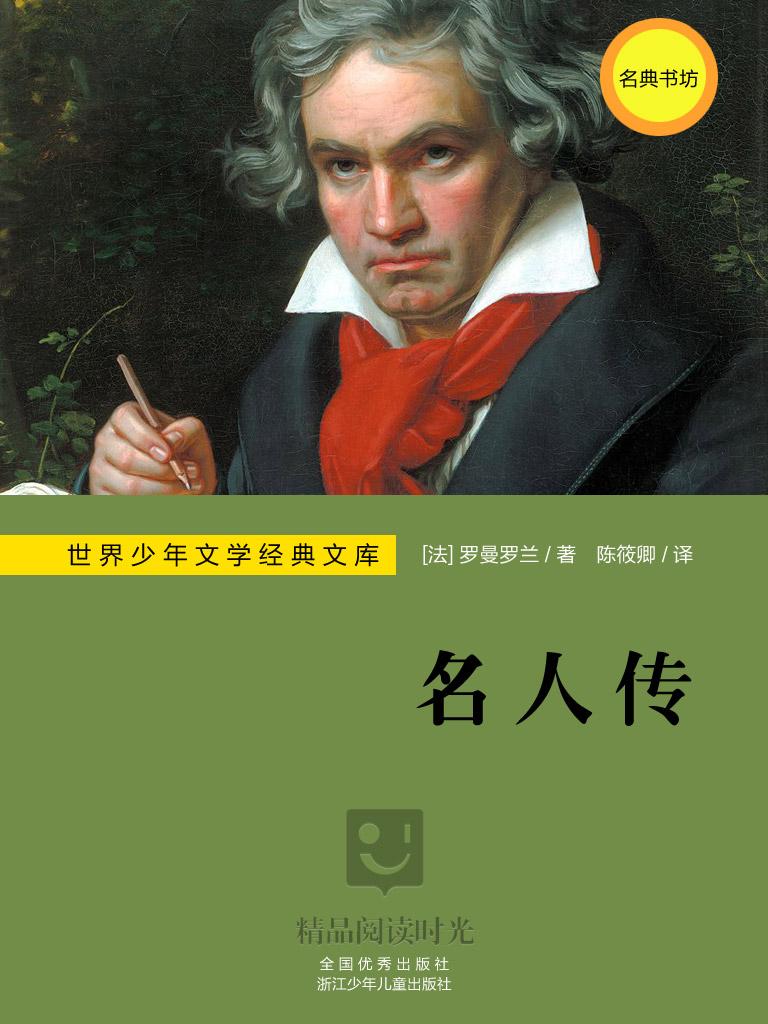 世界少年文学经典文库:名人传