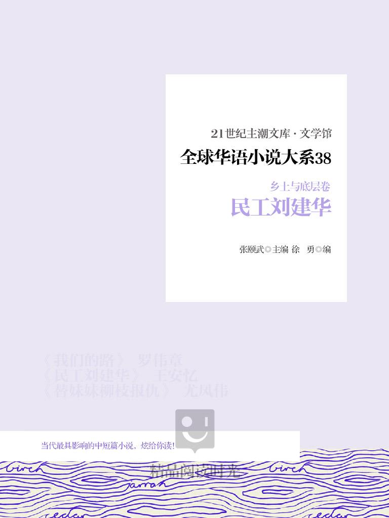 全球华语小说大系 38(乡土与底层卷):民工刘建华