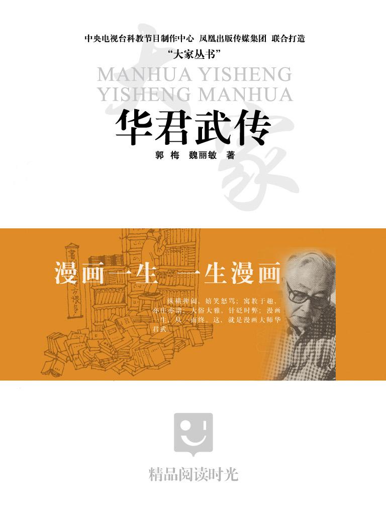 大家丛书:华君武传
