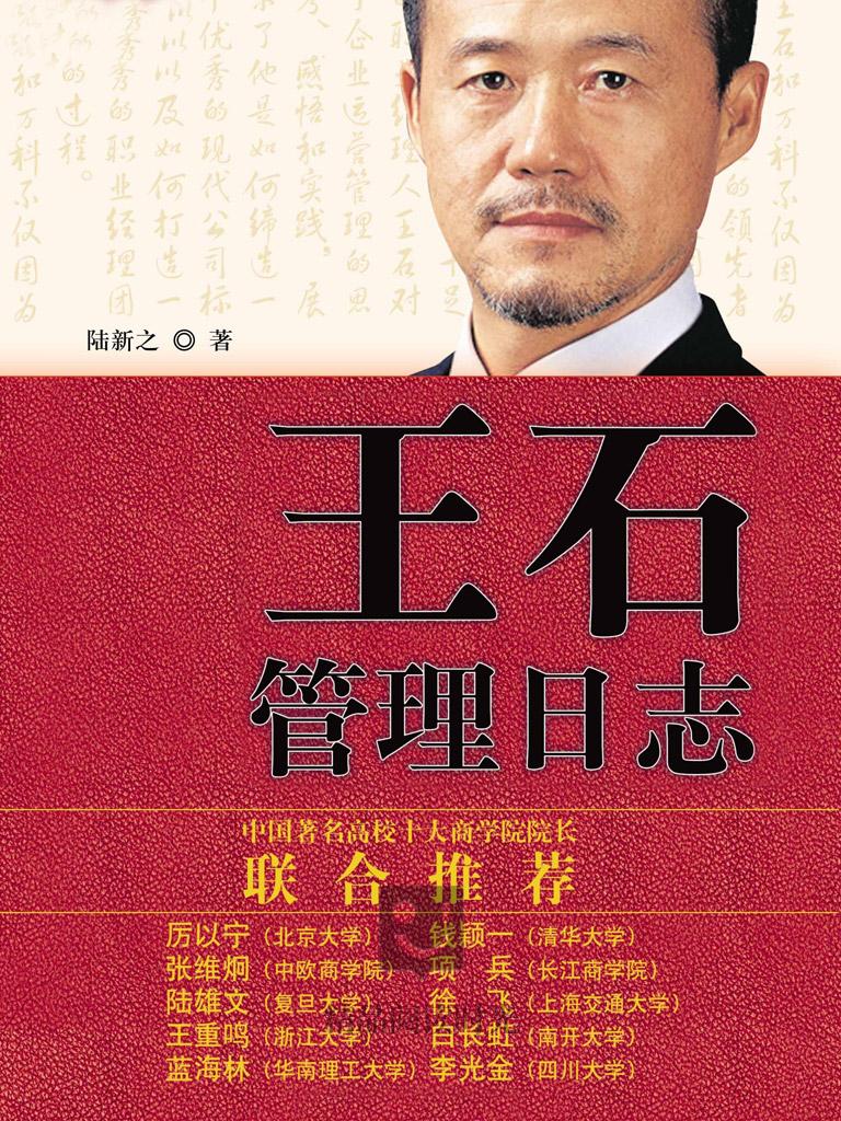 王石管理日志(修订版)