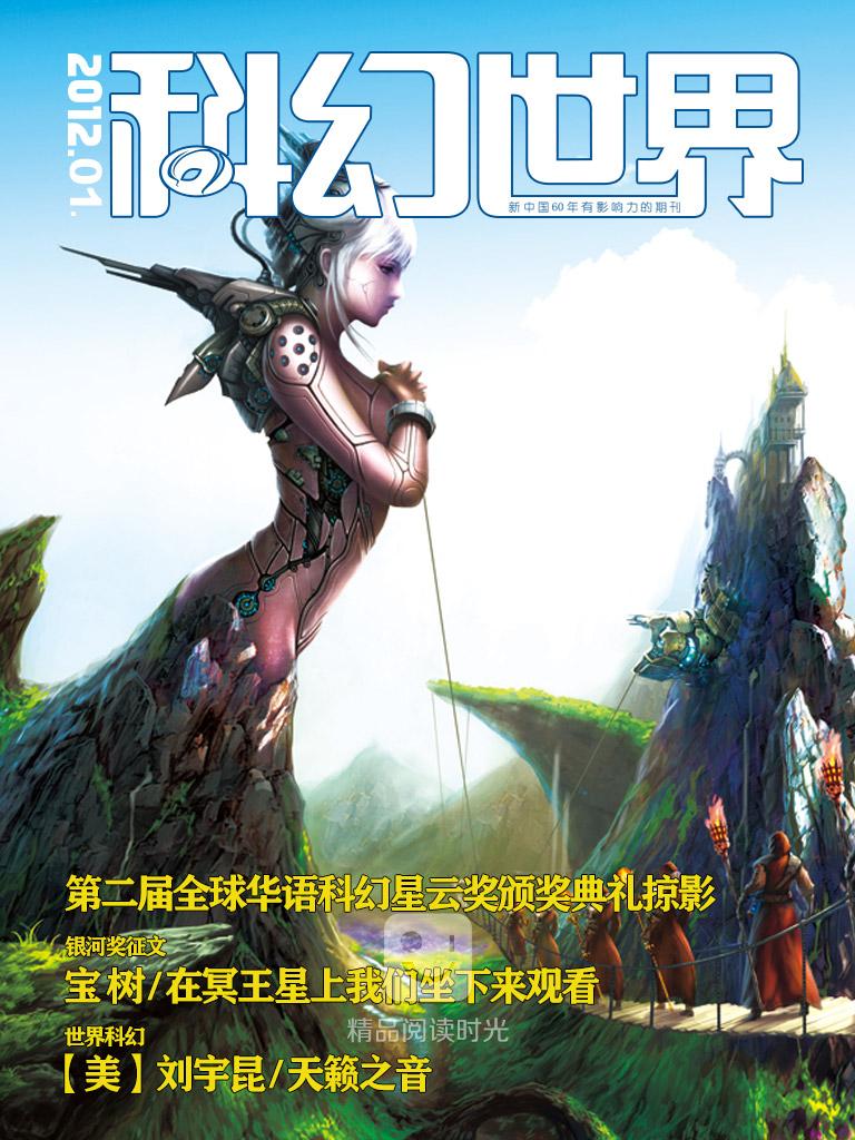 科幻世界·2012年01期