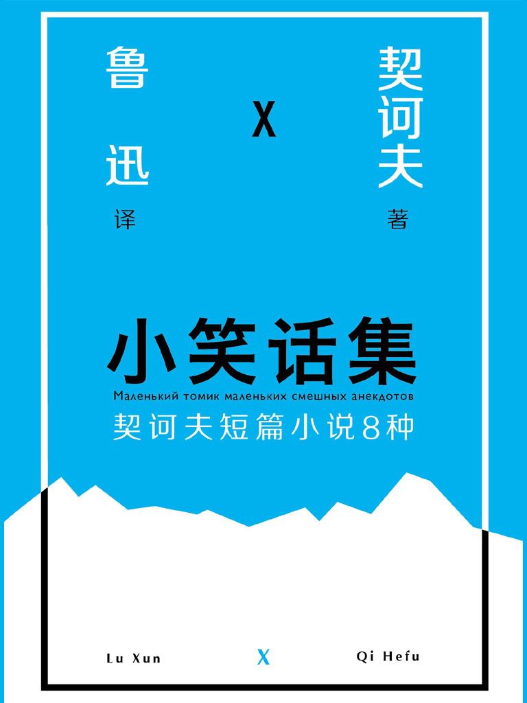 小笑话集:契诃夫短篇小说8种(鲁迅译)