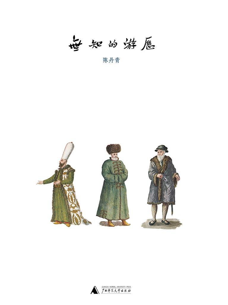 无知的游历(陈丹青作品)