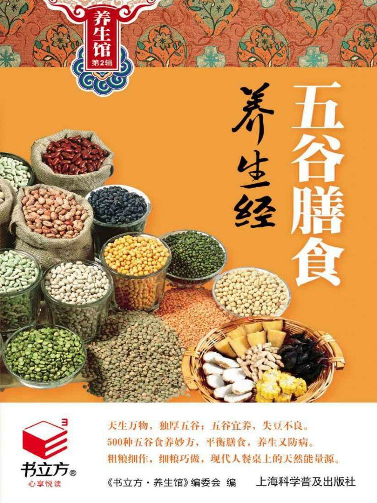 五谷膳食养生经(书立方·养生馆2)