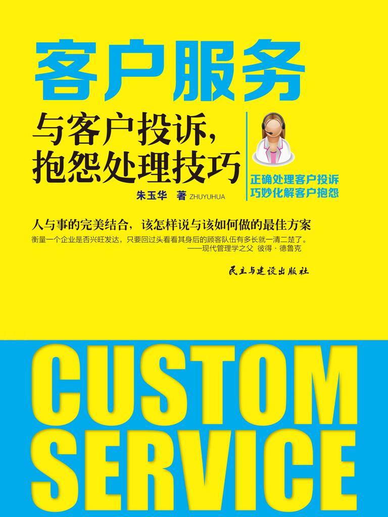 客户服务与客户投诉,抱怨处理技巧