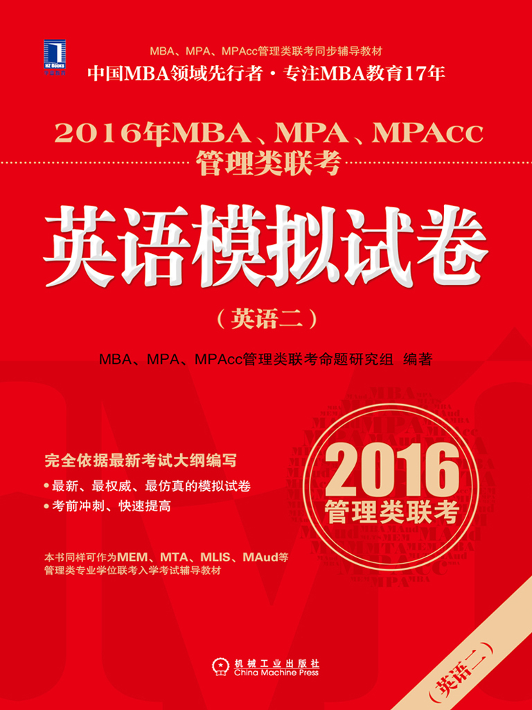 2016年MBA、MPA、MPAcc管理类联考英语(二)模拟试卷