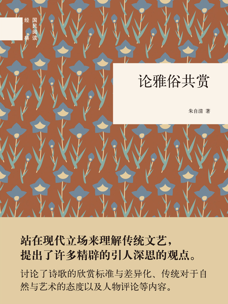 论雅俗共赏(中华书局版)
