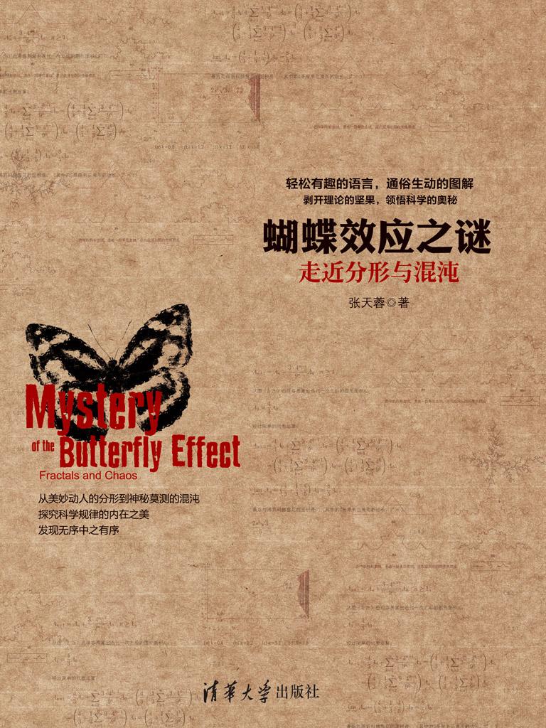 蝴蝶效應之謎:走近分形與混沌