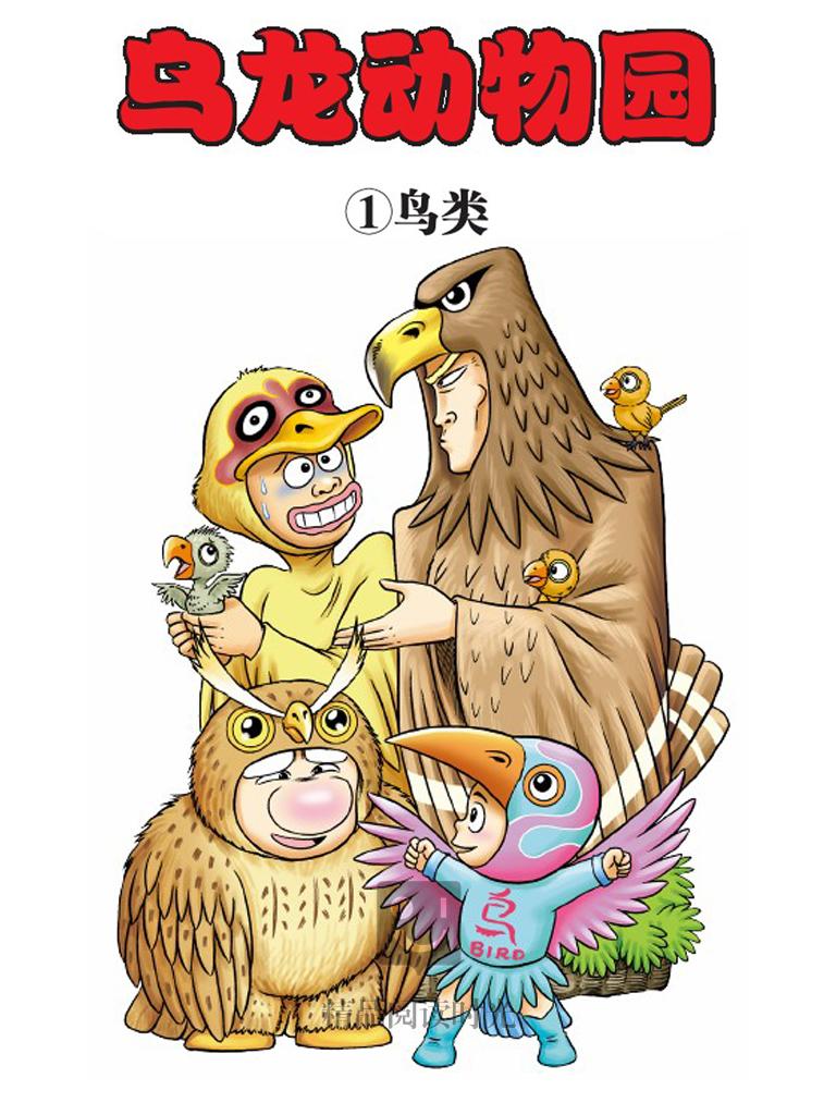 乌龙动物园 1