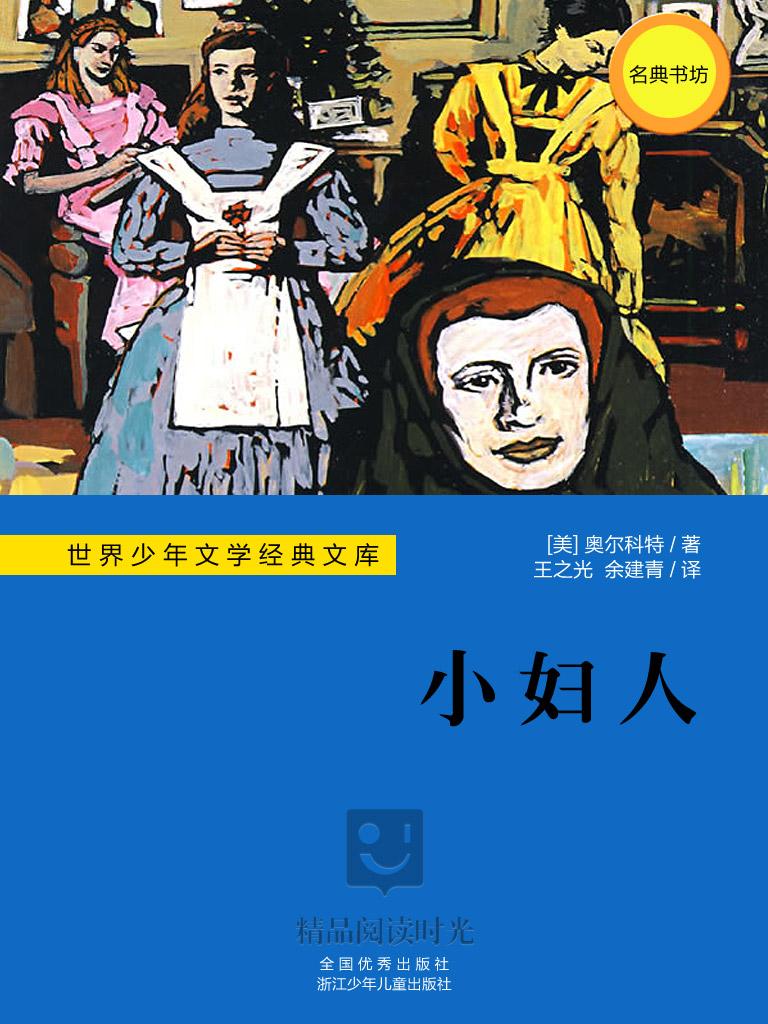 世界少年文学经典文库:小妇人