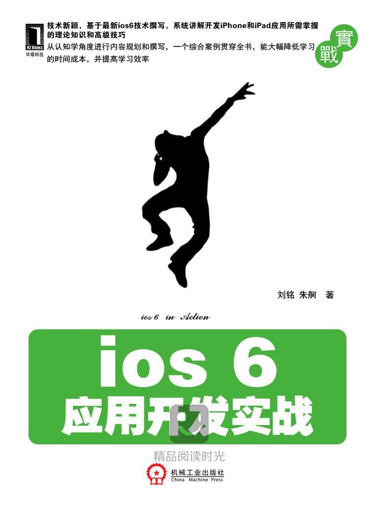 iOS 6应用开发实战
