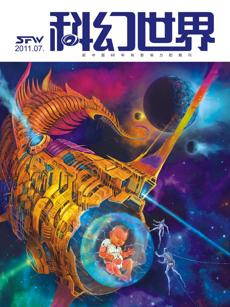科幻世界·2011年07期