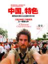 中国,特色:微博最红德国人雷克眼中的中国