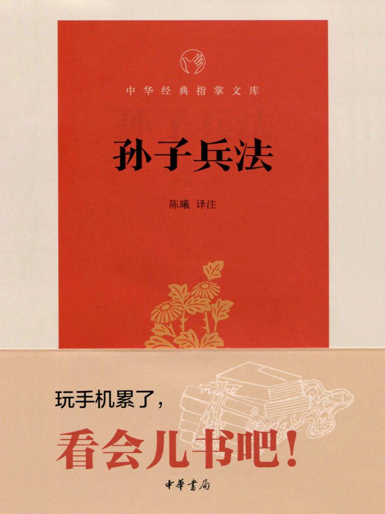 孙子兵法(中华经典指掌文库)