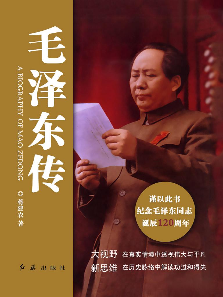 毛泽东传(蒋建农著)
