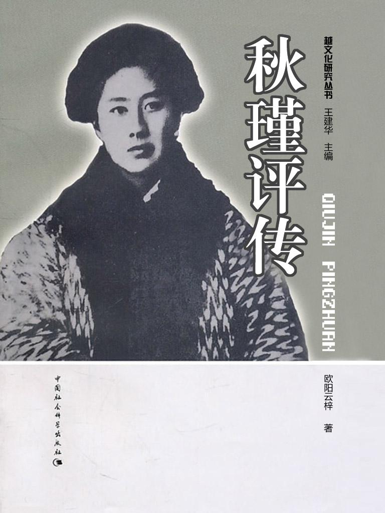 秋瑾评传(越文化研究丛书)