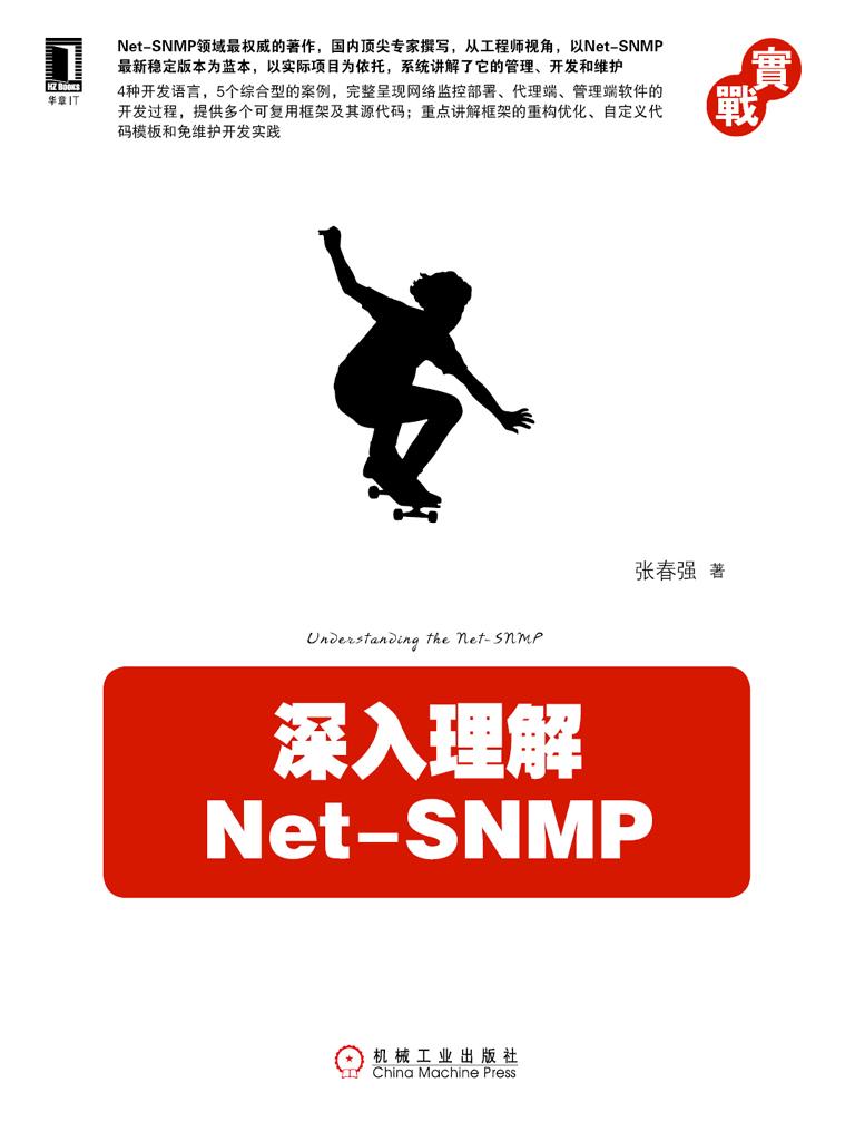 深入理解Net-Snmp