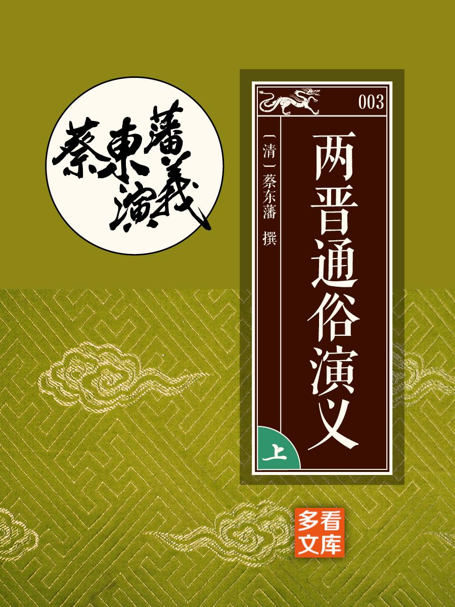 多看文库·两晋通俗演义(上)