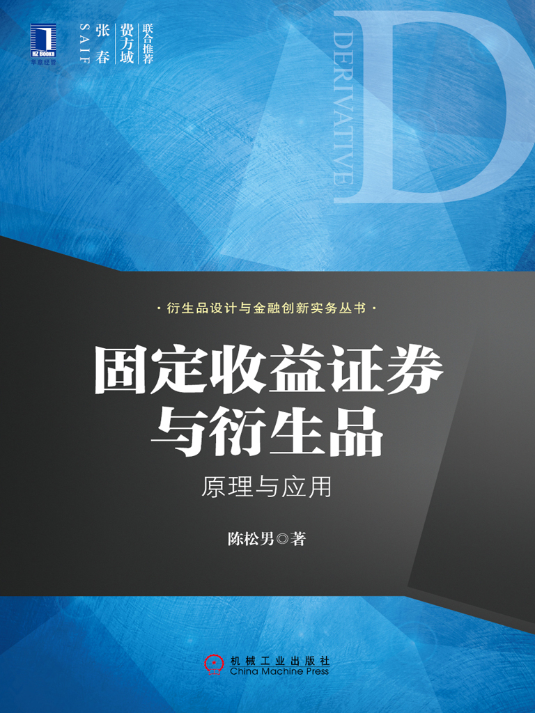 固定收益证券与衍生品:原理与应用