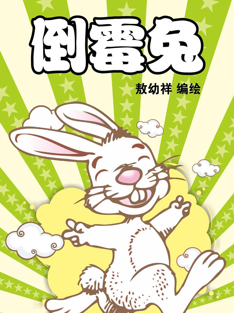 倒霉兔 1