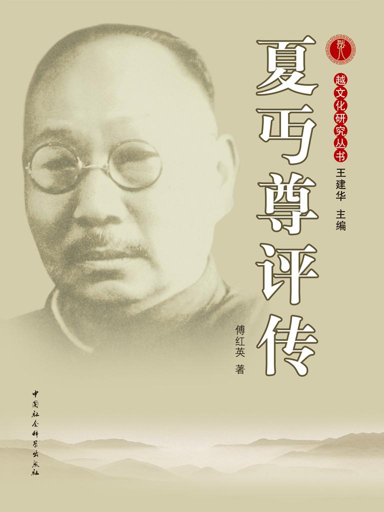 夏丏尊评传(越文化研究丛书)