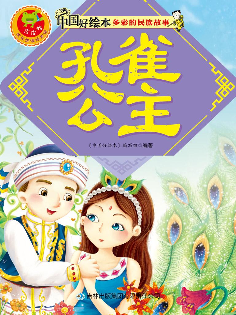 孔雀公主(多彩的民族故事 5)