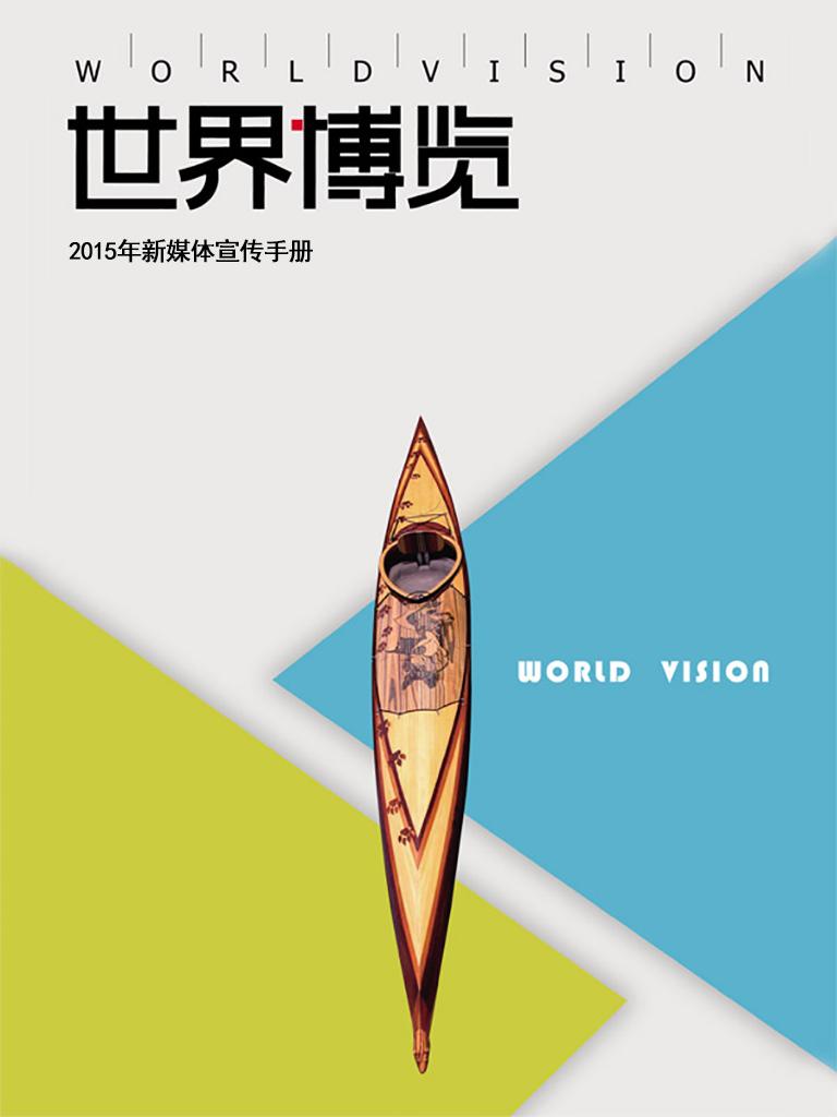 世界博览(2015年新媒体宣传手册)