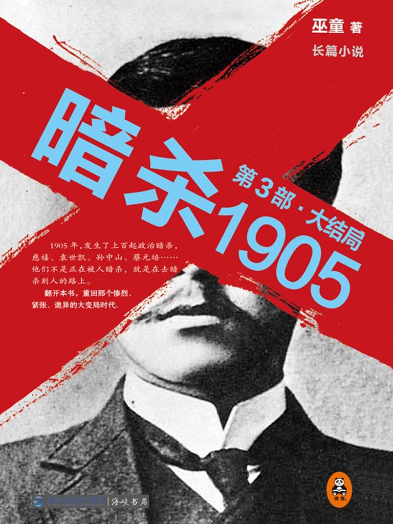 暗杀1905(大结局)