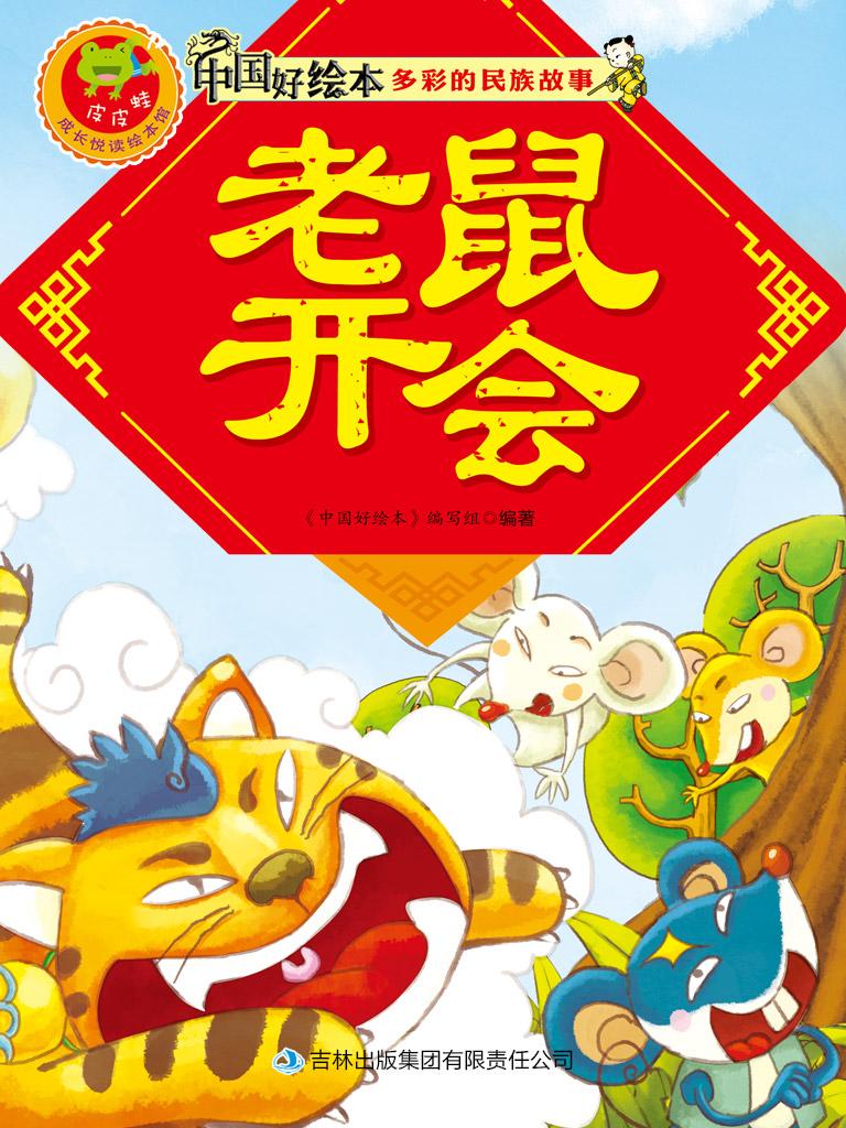 老鼠开会(多彩的民族故事 7)