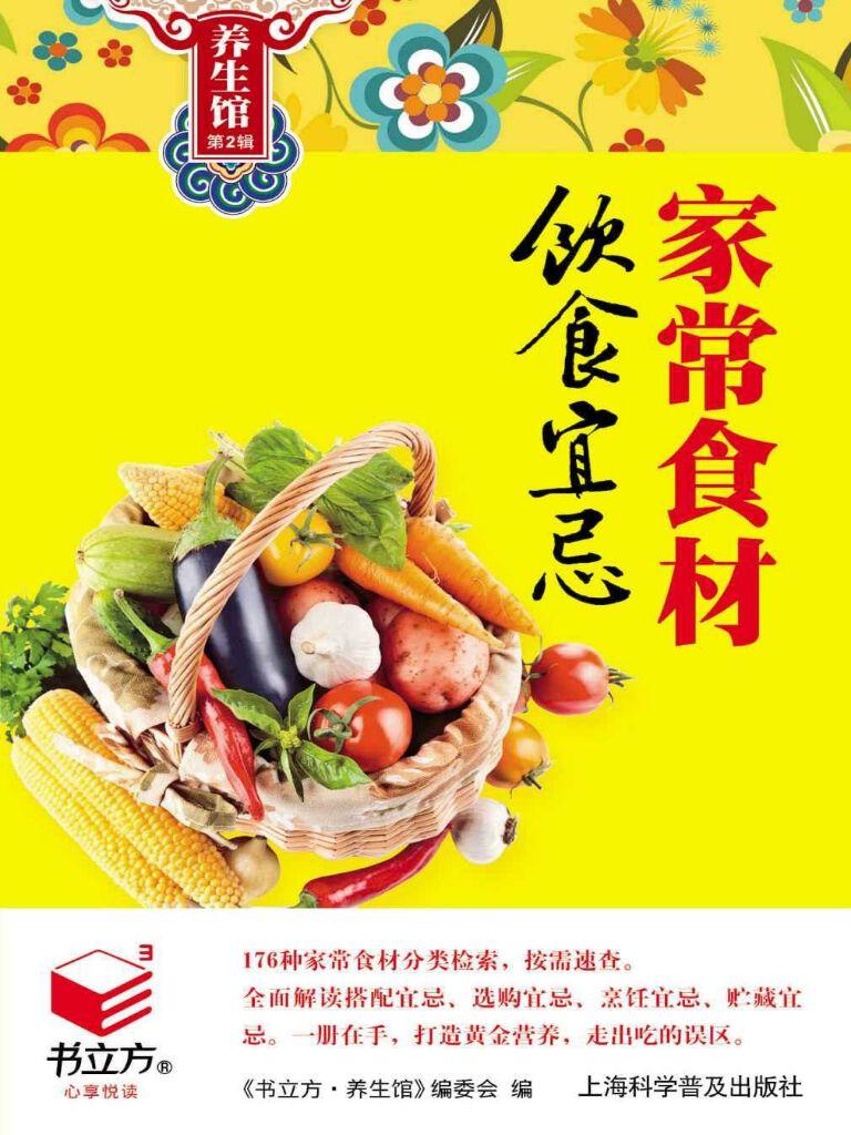 家常食材饮食宜忌(书立方·养生馆2)