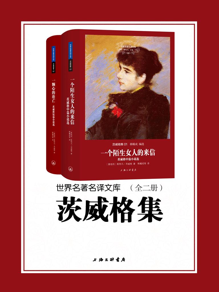 茨威格集(世界名著名译文库 全二册)