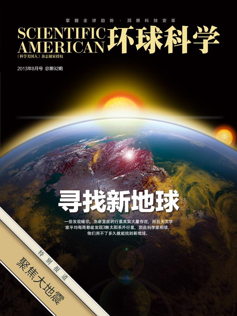 环球科学(2013年8月)